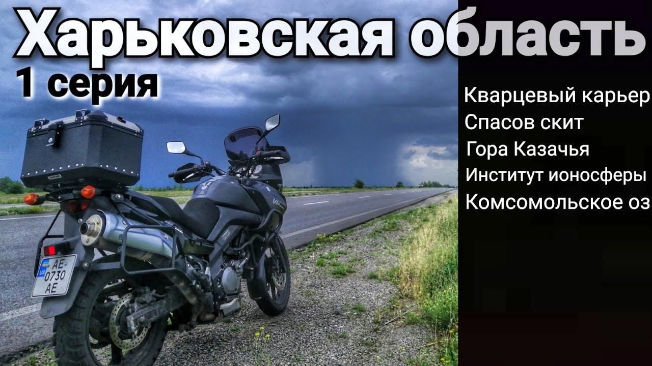 Мотопутешествие по Украине #1. Харьковская область на мотоцикле