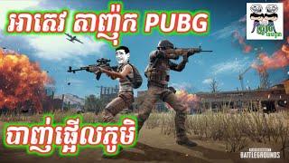 អាតេវ តាញ៉ុក បាញ់ PUBG ផ្អើលភូមិ PUBG funny video part 12