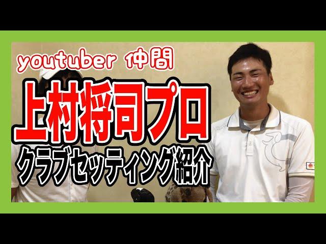 直撃!!『上村将司プロ』のクラブセッティング紹介!【ゴルフ】【ギア紹介】