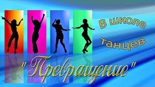 Как научиться красиво танцевать Занятия в школе танцев Превращение Куда пойти в Санкт-Петербурге