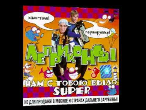 Клип Леприконсы - Аккордеон