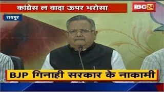 Congress सरकार को अपने काम से उप चुनाव में जीत की आस | BJP गिनाएगी सरकार की नाकामी