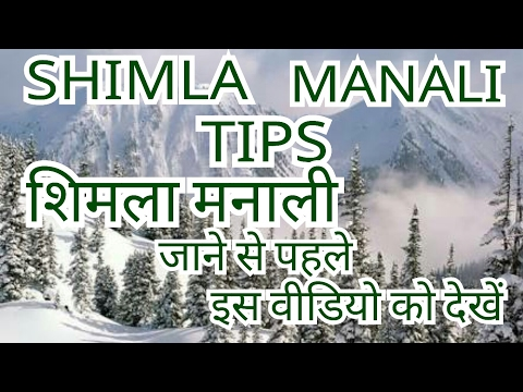शिमला मनाली जाने से पहले इस वीडियो को देखोे | Shimla Manali Tips For Tourists