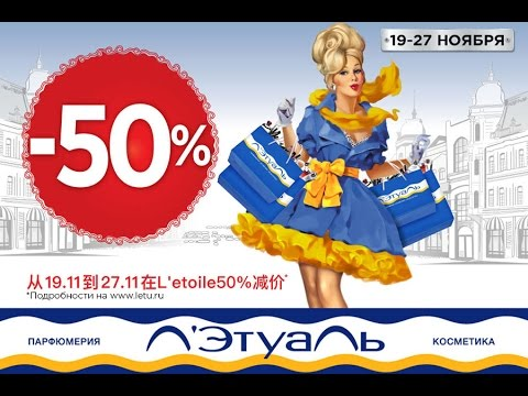 🌸Скидки в Летуаль -50% покупки:Nina Ricci,Yves Saint Laurent,Giorgio Armani и др.
