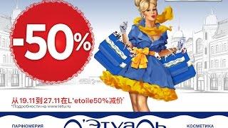 видео Скидки в Летуаль (Л Этуаль) - акции по купонам в Перми от Biglion