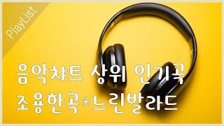 음악챠트 최신 인기곡, 조용한 발라드 느린곡♥ 조용한 시간에 듣기좋은 노래들