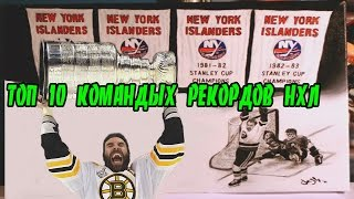 Топ 10 Командных рекордов НХЛ
