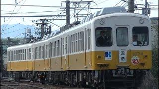 1070形4両編成還暦記念特別運行(高松築港送り込み回送列車)