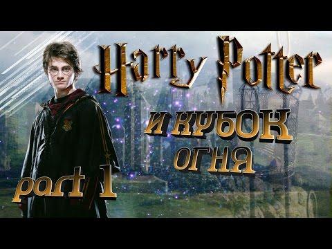 Гарри Поттер и проклятое дитя читать