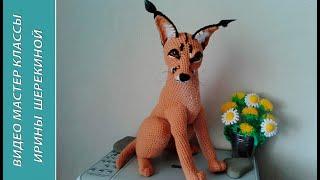 Кот Каракал, ч.1. The Cat of the Caracal, р.1. Amigurumi. Crochet.  Амигуруми. Игрушки крючком.