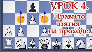 Правило взятия на проходе - Урок 4 для начинающих. Шахматы.