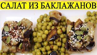 Простой и Вкусный салат из Баклажанов всего из Двух Ингредиентов