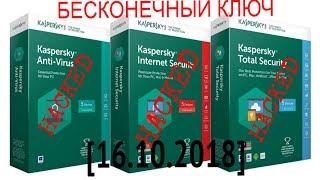 Взлом Kaspersky [16.10.18] [Любые Версии] - Актуально