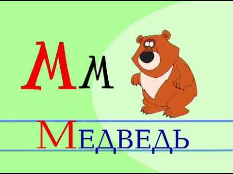 Мультфильм саакянц учимся читать