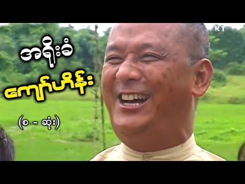 အရိုးခံ (ကျော်ဟိန်း) (စ-ဆုံး) Myanmar Movie