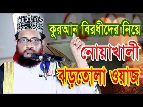 Bangla Waz 2018 Allama zahirul islam al jaberi
