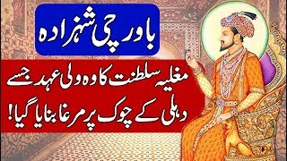 Sad Story of Last Mughal Crown Prince. Hindi & Urdu
