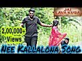 NEE KALLALONA VIDEO Dance SONG Jai Lava Kusa Songs | Jr NTR, Raashi Khanna | Devi Sri Prasad