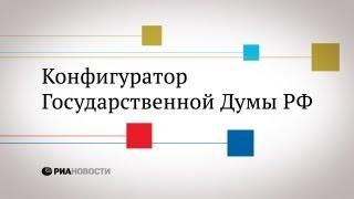видео Госдума принимает закон «Об Образовании»