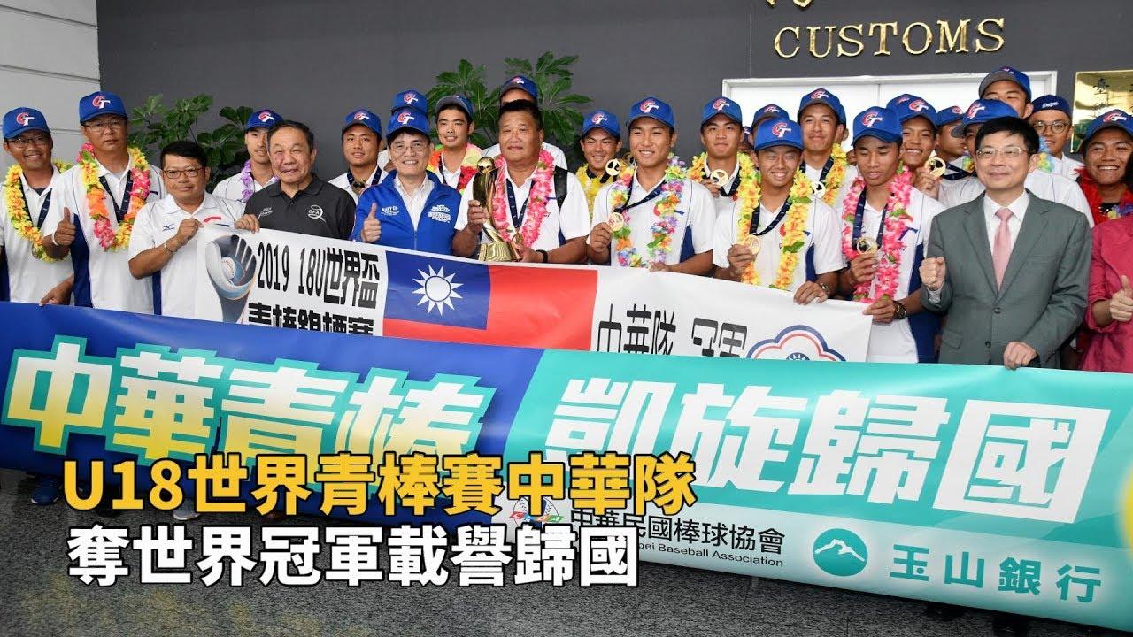 U18世界青棒賽中華隊 奪世界冠軍載譽歸國 - YouTube
