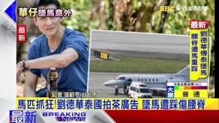 最新》馬匹抓狂!劉德華泰國拍茶廣告 墜馬遭踩傷腰脊