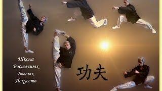 Учебное видео. Базовая техника Кунг Фу.