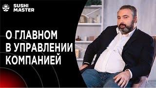Алекс Яновский о главном в управлении компанией | Суши мастер - сеть ресторанов японской кухни №1