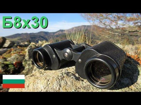 OMZ Б8х30 | Fernglas Bulgarische Armee | Bulgarian Army Binoculars |  бинокль | Military Binocular