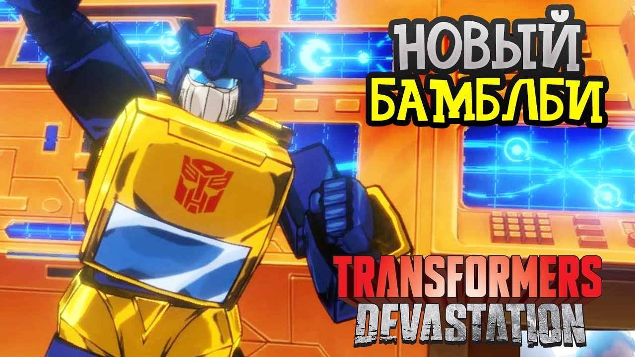 Трансформеры Боты - спасатели 1- 4 сезон (2011-2016)