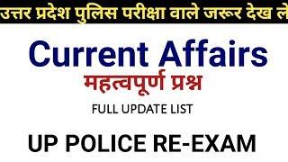 Current affair UP Police Re exam