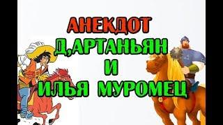 АНЕКДОТ ПРО ИЛЬЮ МУРОМЦА И Д,АРТАНЬЯНА...