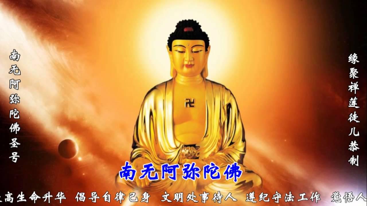 Buddhism Video佛教音乐 Ɲ�娜唱颂《南无阿弥陀佛圣号》缘聚禅莲徒儿恭制 Doovi
