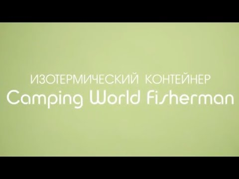 Изотермический контейнер Camping World Fisherman