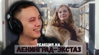 Ленинград — Экстаз / Leningrad — Ecstasy [РЕАКЦИЯ НА КЛИП]