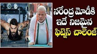 నరేంద్ర మోడీకి  ఇదే  నిజమైన  ఫిట్నెస్   చాలెంజ్|Prof K Nageshwar on Modi