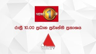 News 1st: Prime Time Sinhala News - 10 PM | (08-08-2019 Thumbnail