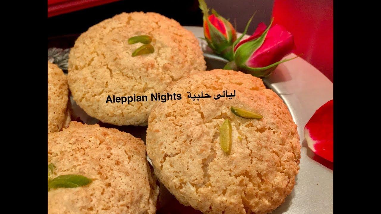 ضيافة جوز الهند الحلبية هشة وطرية تنعمل باليد عيد مبارك Youtube Arabic Sweets Recipes Arabic Dessert Lebanese Desserts