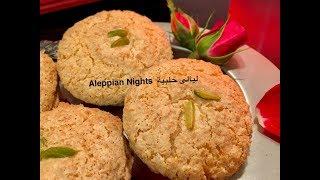 ضيافة جوز الهند الحلبية هشة وطرية تنعمل باليد |عيد مبارك 💫❤️| Syrian Coconut Macaroons