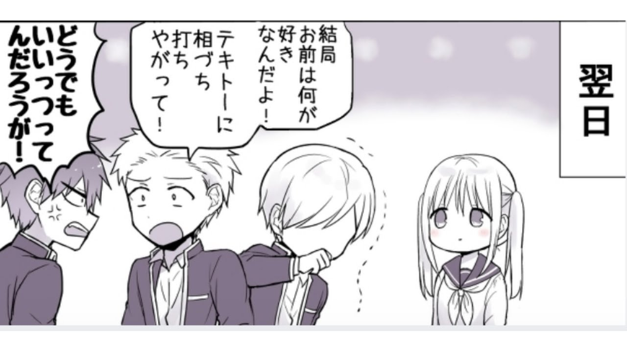 【漫画動画】(番外編4-2)顔に出ない柏田さんと顔に出る太田君の日常