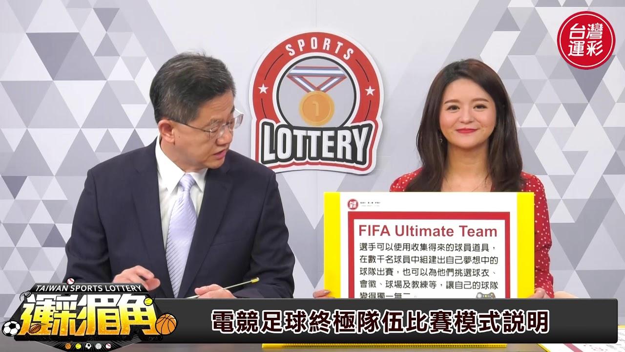 0616_電競足球職業聯賽納運彩投注 銷售近億超火 - YouTube