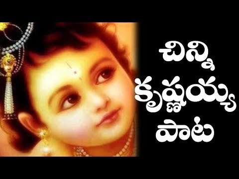 కృష్ణుని-పాటలు-|-janmashtimi-songs-|-lord-krishna-songs-|-bhakthi-songs