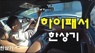 [GV70 투어 1]길들이기용 장거리 운전 시작, 속초…