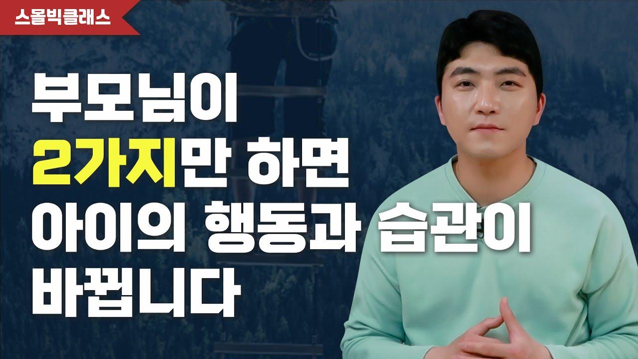 자녀의 행동, 습관을 바꿔주는 부모님의 역할 (feat. 행동의 사다리)