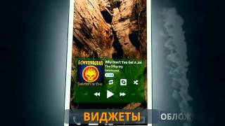 Poweramp Google Play Video (in Russian)