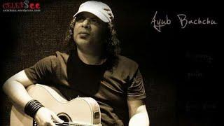রুপালী গিটার (Rupali Guitar) -(LRB) Ayub Bachchu...