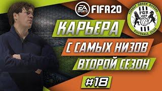 Прохождение FIFA 20 [карьера] #18