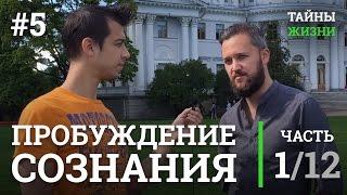 Личный опыт пробуждения сознания   Евгений Марасов  Тайны Жизни 5 ч.112