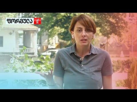Khatia Dekanoidze about total surveillance