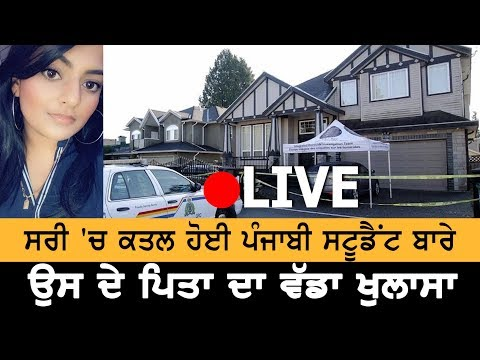 Surrey Student Prabhleen Father told the real story   Dec 06 2019