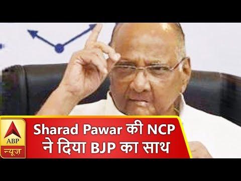 महाराष्ट्र: विपक्षी एकता में दरार, नासिक विधान परिषद चुनाव में शरद पवार की NCP ने दिया BJP का साथ